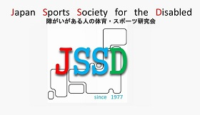 Japan Sports Society for the Disabled 障がいがある人の体育・スポーツ研究会 JSSD since 1977